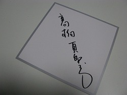 高橋真梨子 直筆サイン