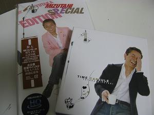 水谷豊さん DVD CD